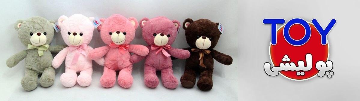 عروسک هایتان را رایگان میفرستیم